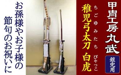 K-002 稚児弓太刀(兜飾り用)白虎(びゃっこ)