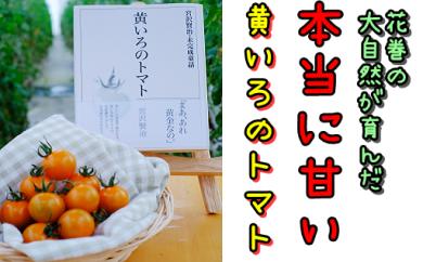【007】 ほんとうに甘い黄いろのトマト