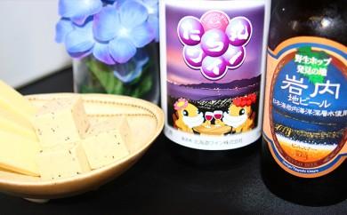 [№5832-0190]たら丸赤ワイン&岩内地ビール&倉島乳業チーズセット