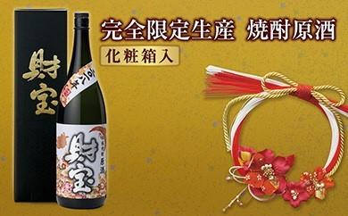 735 【完全限定生産】焼酎原酒(麦)干支ラベル