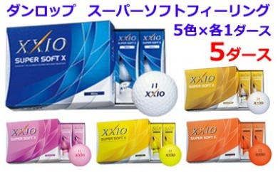 K002: ゴルフボールダンロップXXIOゼクシオSUPERSOFTX各色5ダース