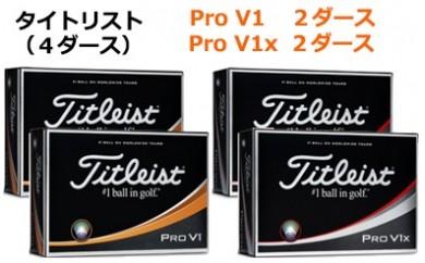 G⑧001: ゴルフボールタイトリストProV1&ProV1x計4ダース