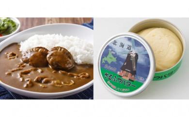 [№5827-0100]北海道猿払産肉厚ホタテ入り さるふつホタテバターカレー・バター缶セット