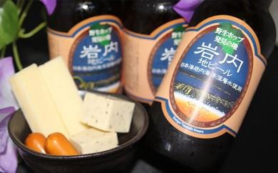 [№5832-0191]岩内地ビール&倉島乳業チーズセット