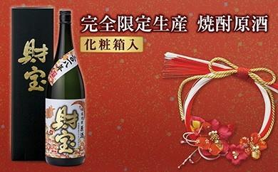 734 【完全限定生産】焼酎原酒(芋)干支ラベル