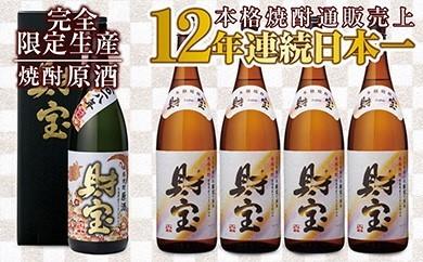 736 【完全限定生産】原酒(芋)&焼酎(芋)セット
