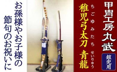 K-003 稚児弓太刀(兜飾り用)青龍(せいりゅう)