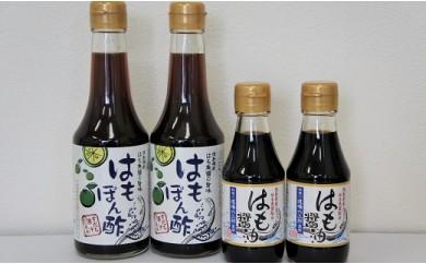 010-035 徳島県産鱧魚醤使用「はも醤油」「はもぽん酢」セット