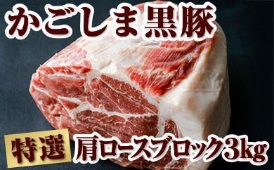 738 豪快!黒豚ブロック肉3kg