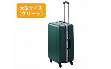 No.248 TOMAX ハードキャリー 大型サイズ グリーン