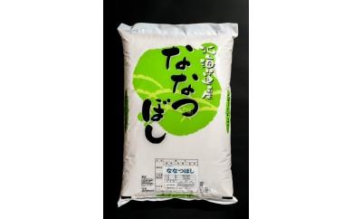48 前川ファームのななつぼし(精米)・新米(平成30年産)