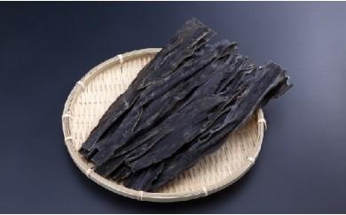 [02-030]北海道浦河前浜産 日高昆布(1等品)