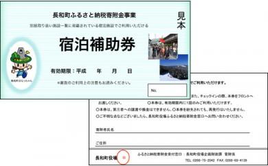 B16 ふるさと長和町 宿泊補助券