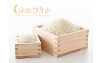 最上級米ゆめぴりか 50kg