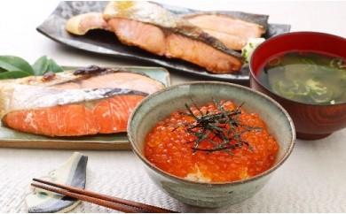 [02-069]銀聖いくら醤油漬1kgと時鮭切身1.4kg