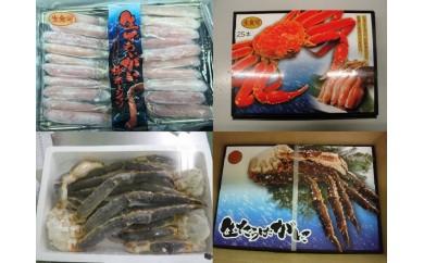 29-05-046.前田おすすめの蟹(5万円コース)