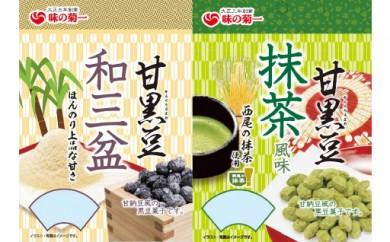 A-06 煮豆屋がつくった黒豆のお茶菓子「甘黒豆」2種セット ※初夏バージョン
