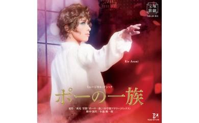 花組公演ライブCD『ポーの一族』TCAC-577