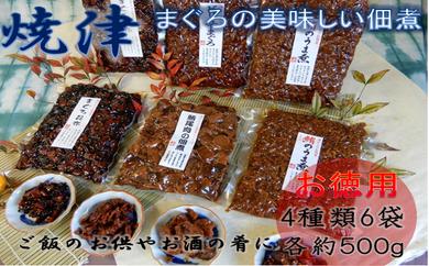 153-627 焼津まぐろの美味しい佃煮(お徳用4種6袋)