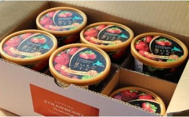 [22-237]果肉55%「夏いちごアイス(12個)」北海道のいちご農家の贈り物