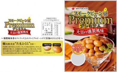 A-07 スモークビーン豆 Premium(大豆の燻製風味)