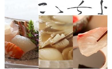 30-161 ペアお食事券 こゝちよ(リノベーション古民家で食する季節の海の幸)鱧、ふぐ、穴子、鯛など
