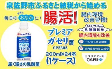 H156 プレミアガゼリ菌「届く強さの乳酸菌」