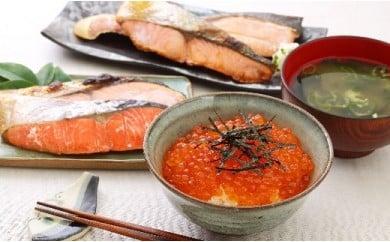 [02-207]銀聖いくら醤油漬(500g)と「銀聖」ほか3種の鮭の切身セット