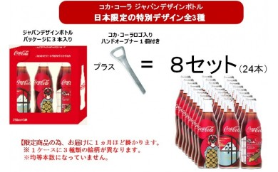 H173 コカ・コーラ ジャパンデザインボトル