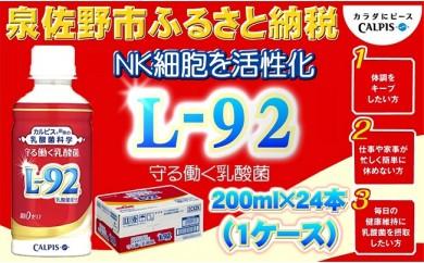 H155 カルピス「守る働く乳酸菌」L-92