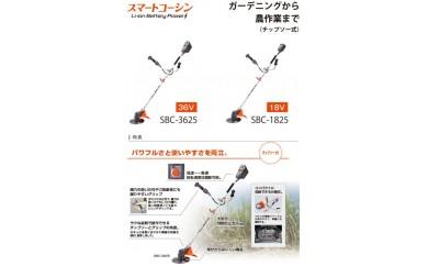 29-05h-007.充電式刈払機