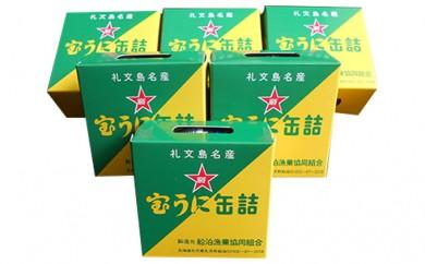 [№5901-0436]宝うに缶詰(バフンウニ)6個