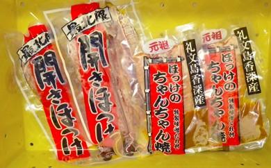 [№5901-0392]北海道礼文島香深産 ほっけセット