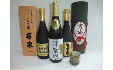 なごみの里特選! 津和野の地酒『大吟醸』呑みくらべセット