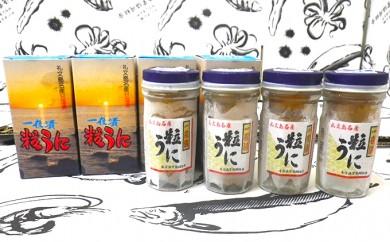 [№5901-0398]礼文島香深産 一夜漬粒うに(キタムラサキウニ)4点セット