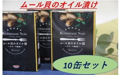 【A5-031】ムール貝のオイル漬け 缶詰 10缶