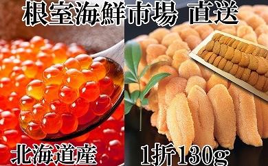 CA-22052 根室海鮮市場<直送>エゾバフンウニ折、いくら醤油漬[461850]
