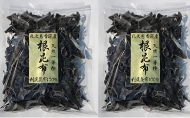 [№5901-0454]香深産 天然5年熟成 根昆布300g 2個セット