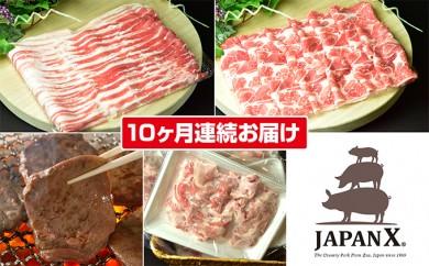 [№5800-0124]【10ヶ月連続】宮城蔵王産JAPAN X&特選厚切牛タンセット1.7kg