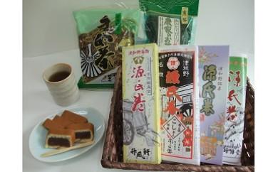 なごみの里特選! 津和野の銘菓・銘茶セット