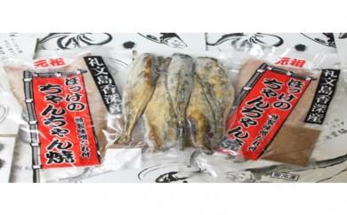 [№5901-0410]礼文島香深産 ほっけチャンチャン焼き・糠ホッケセット