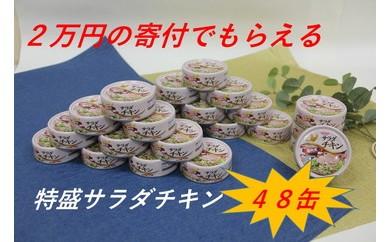 【C067】サラダチキン48缶セット