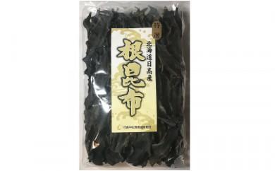 [02-274]北海道浦河前浜産 日高昆布(根昆布・2等品)