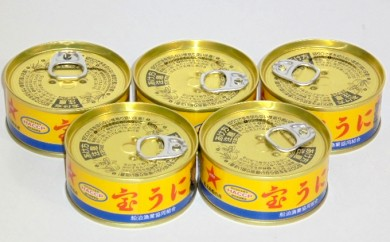 [№5901-0435]宝うに缶詰(ムラサキウニ)5個