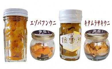 [№5901-0460]うに瓶詰味くらべセット