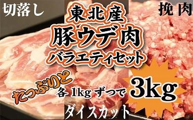 東北産豚ウデ肉バラエティーセット3㎏!!