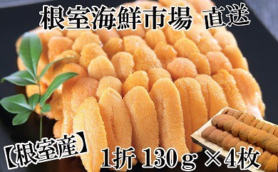 CD-14050 【北海道根室産】根室海鮮市場<直送>エゾバフンウニ(赤系)130g×4折[461844]