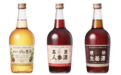B-02 健康のお酒3種セット