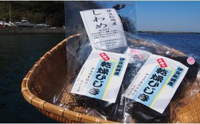 海のお宝 E-2-1 海藻セット