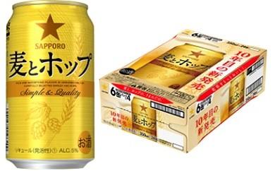 A05:サッポロビール 麦とホップ・350ml×1ケース(24缶)